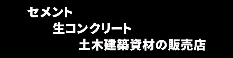 セメント・生コンクリート・土木建築資材の販売店